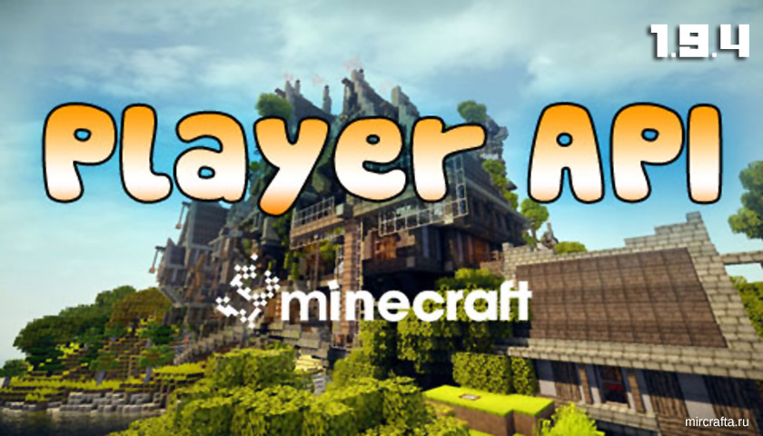 Player API для Майнкрафт 1.9.4