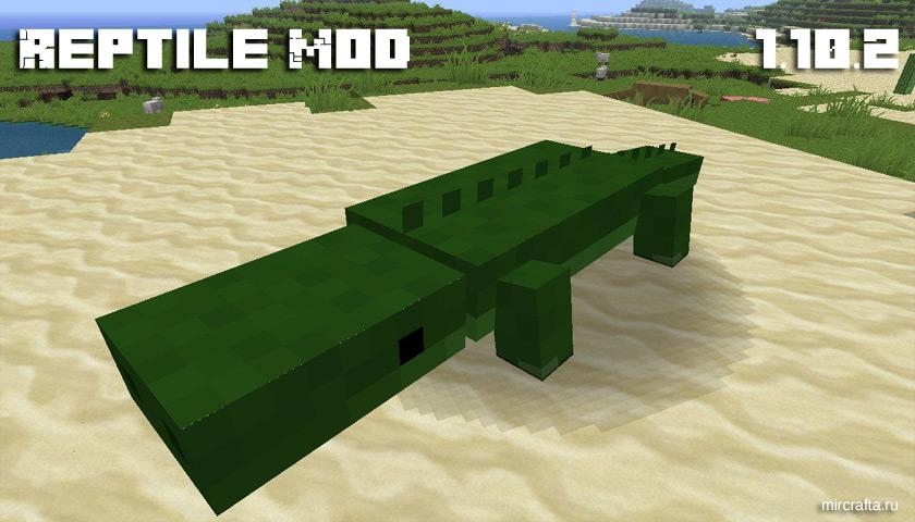 Reptile Mod для Майнкрафт 1.10.2