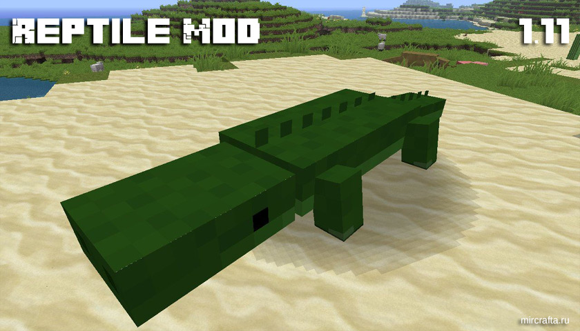 Reptile Mod для Майнкрафт 1.11