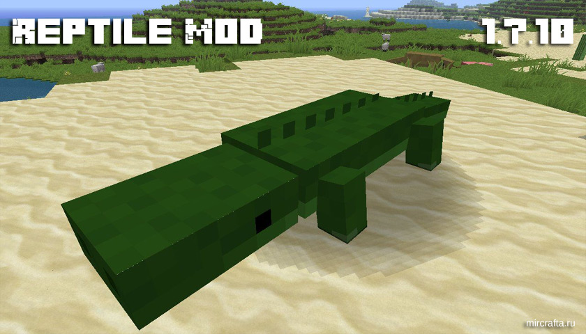 Мод Reptile Mod для Майнкрафт 1.7.10