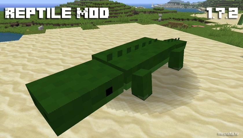 Reptile Mod для Майнкрафт 1.7.2