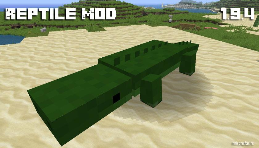 Reptile Mod для Майнкрафт 1.9.4