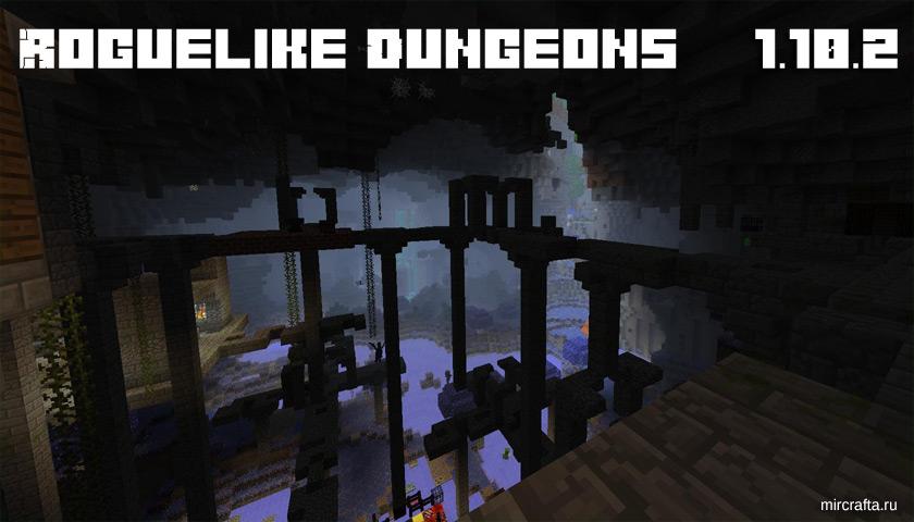 Мод на подземелья Roguelike Dungeons для Майнкрафт 1.10.2