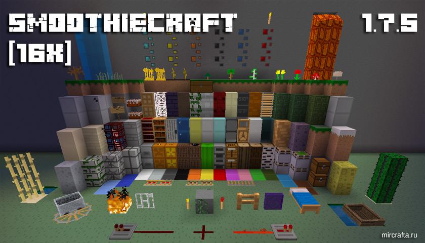 Текстуры для игры minecraft 1. 7. 5.