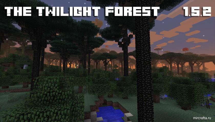 Мод Сумеречный лес для Майнкрафт 1.5.2 (Twilight Forest)