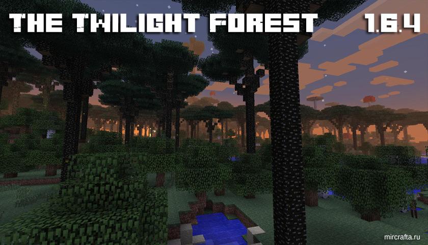 Мод Сумеречный лес для Майнкрафт 1.6.4 (Twilight Forest)