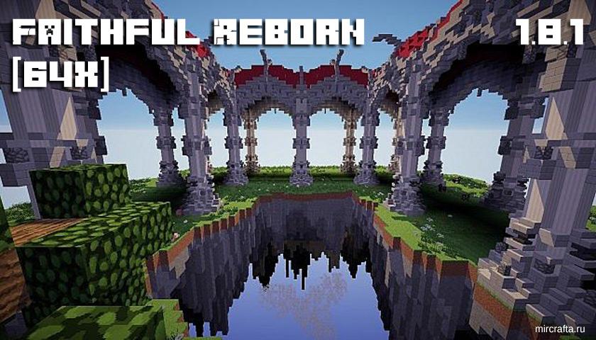 Текстуры Faithful : Reborn Animated Resource Pack 64x64 для Майнкрафт 1.8.1