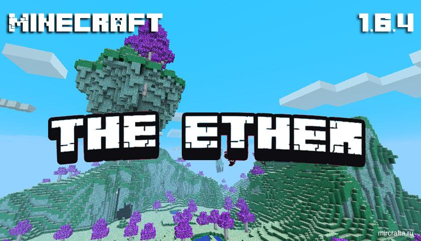 Мод The Ether Mod для Майнкрафт 1.6.4 - мод на Рай