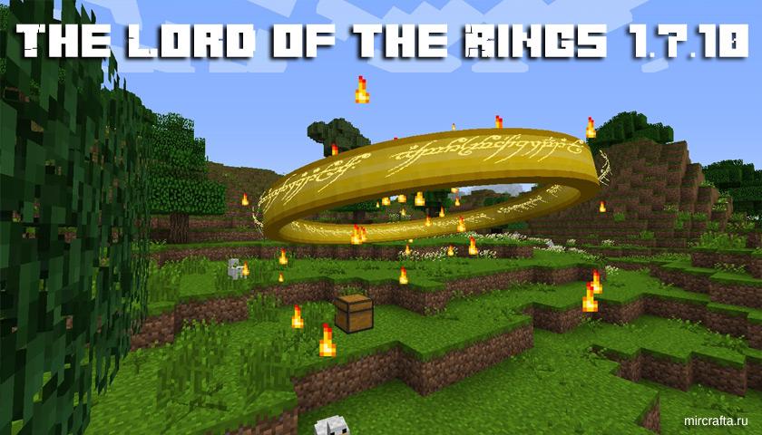 Мод Властелин колец для Майнкрафт 1.7.10 - The Lord of the Rings