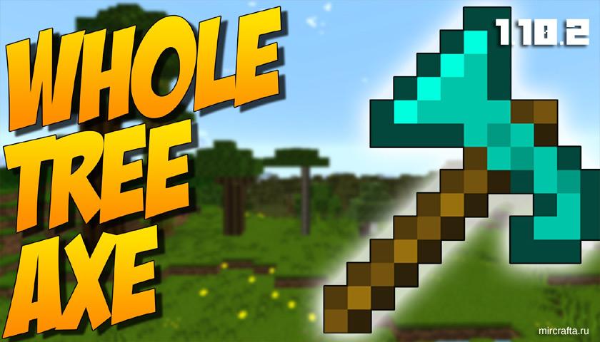 Мод Whole Tree Axe для Майнкрафт 1.10.2 - мод на топор