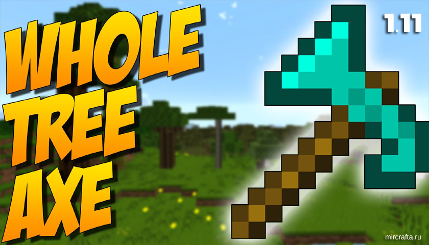 Мод Whole Tree Axe для Майнкрафт 1.11 - мод на топор