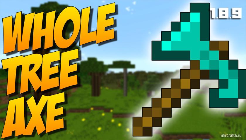 Мод Whole Tree Axe для Майнкрафт 1.8.9 - мод на топор