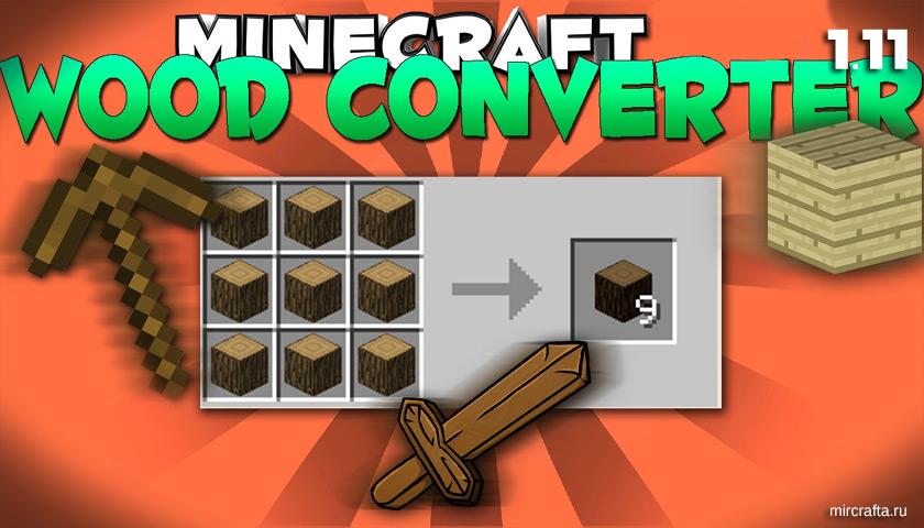 Мод Wood Converter для Майнкрафт 1.11