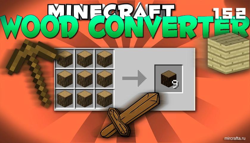 Мод Wood Converter для Майнкрафт 1.5.2