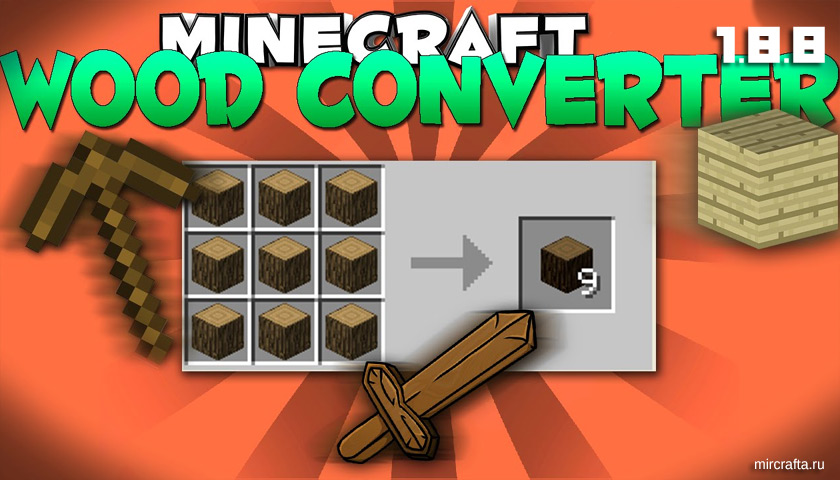 Мод Wood Converter для Майнкрафт 1.8.8