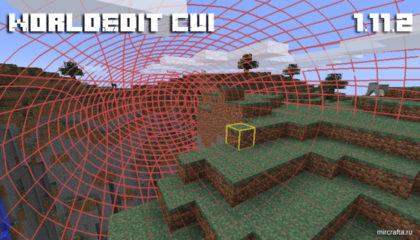 WorldEdit CUI Mod для Майнкрафт 1.11.2