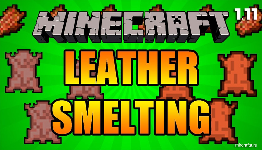 Мод Yet Another Leather Smelting Mod для Майнкрафт 1.11