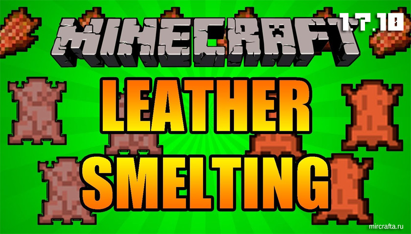 Мод Yet Another Leather Smelting Mod для Майнкрафт 1.7.10