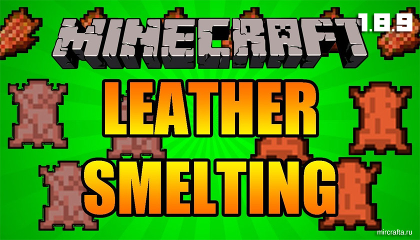 Мод Yet Another Leather Smelting Mod для Майнкрафт 1.8.9