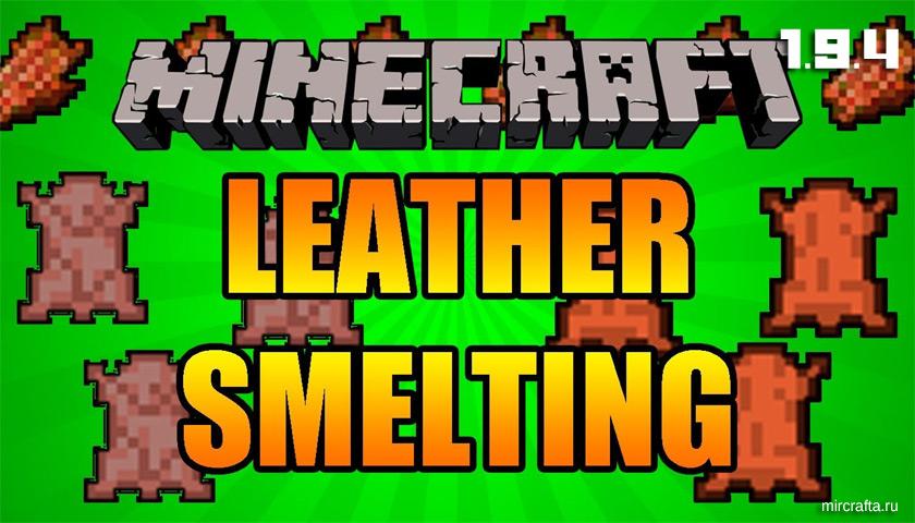 Мод Yet Another Leather Smelting Mod для Майнкрафт 1.9.4